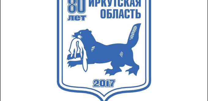 Утвержденный логотип 80-летия образования Иркутской области