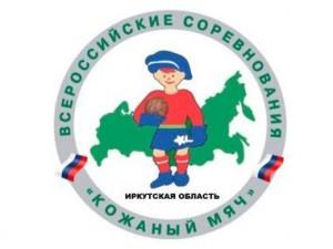 «Байкал» — победитель областного этапа «Кожаного мяча»