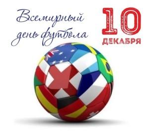 Поздравляем с международным днем футбола!