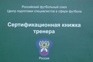 Дистанционные занятия для детских тренеров закончились очными зачётами и экзаменами на категорию «С» и «D».