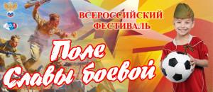 свидетельство поле славы боевой.cd