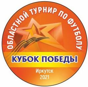 В Иркутске  «КУБОК ПОБЕДЫ» среди мальчиков 2013 г.р. выиграла команда «Иркутск» Ильи Кунгурова и Алексея Ющука.